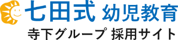 七田式幼児教育採用サイト