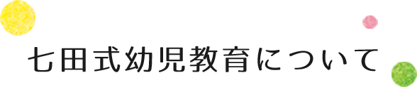 七田式幼児教育について